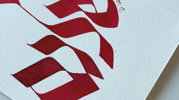 Shalom carte postal en rouge